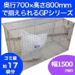 サンキン リサイクルボックス GP-800N