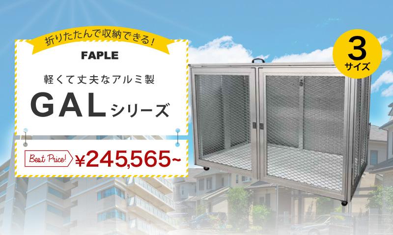 FAPLE GALシリーズ