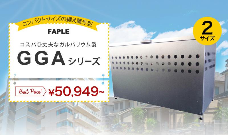 FAPLE GGAシリーズ