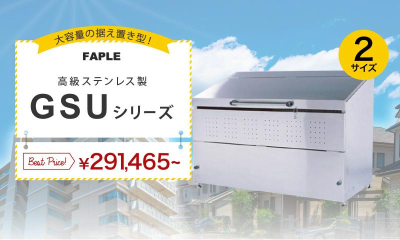 FAPLE GSUシリーズ