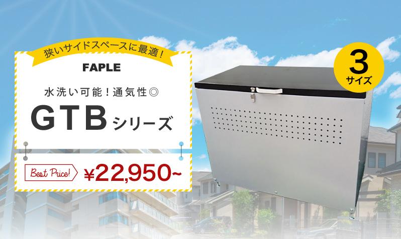 FAPLE GTBシリーズ