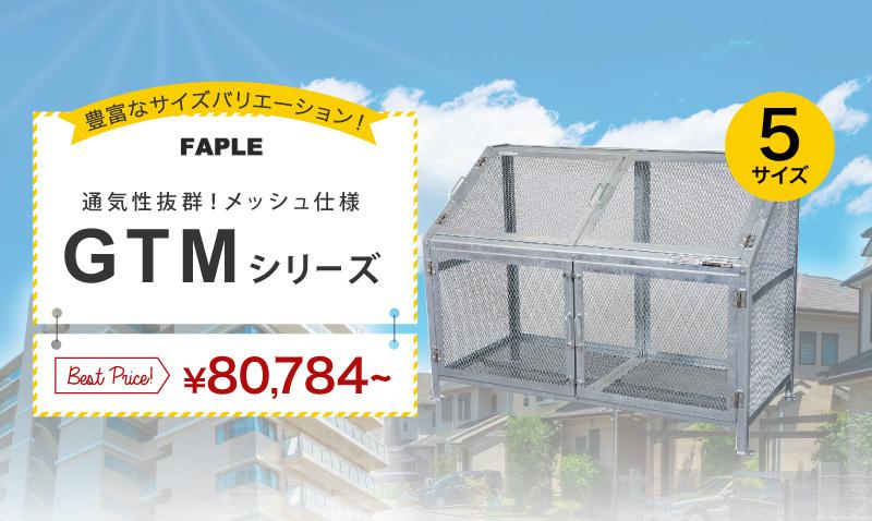 FAPLE GTMシリーズ