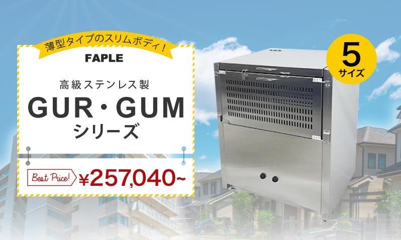 FAPLE GUM・GURシリーズ