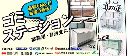 品揃え一番店!ゴミ収集庫1000点の品揃え。品揃えも価格にもきっとご満足頂けます!