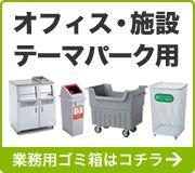 オフィス・施設用ゴミ箱はコチラ