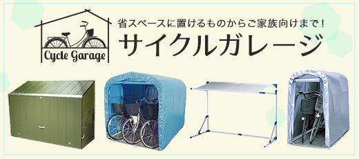 物置 自転車 置き場 【コストコ 自転車置き場