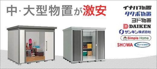 中・大型物置・収納庫の激安販売 | 物置小屋の通販なら環境生活|物置 ...
