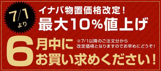 イナバ物置価格改定7/1最大10%値上げ!イナバ買うならいまがチャンス