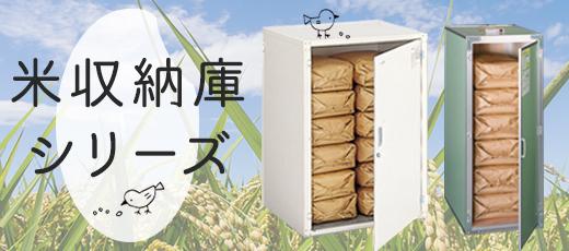 川辺製器米収納庫