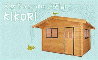 ログハウス風KIKORIシリーズ