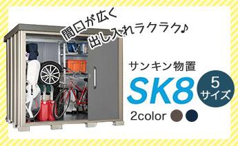 間口が広く出し入れラクラクサンキン物置SK8シリーズ
