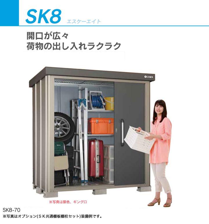 サンキン物置 SK8
