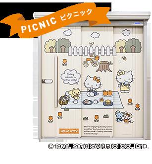 タクボ物置 ペインタ収納庫 ハローキティ ピクニック6サイズ