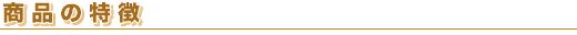 ヨドハウスDタイプ商品の特徴