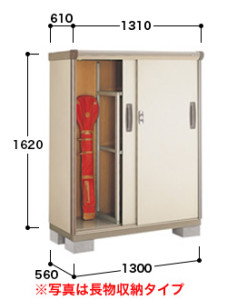 イナバ物置 ナイソーシスター KMX-135DP 長もの収納タイプ