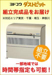 ヨドコウ ゴミステーション DPUB-500-kansei_1