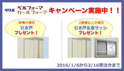 タクボガレージ【3/16まで!引き戸プレゼント】キャンペーン開催中!
