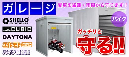 バイクガレージ メーカーバナー