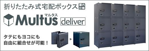 宅配ボックス 折りたたみ式ユニットボックス Multus マルタスデリバー