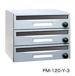コーワソニア 集合郵便受箱 前入前出 ヨコ型 PM-120Y-5(1列5段)