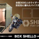 機能重視 愛車を守るガレージ ボックスシェロー(BOX SHELLO)