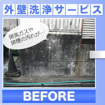 外壁洗浄サービスのお見積受付中!!