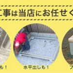 物置・収納庫の組立工事について