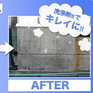 汚れた床面・塀・外壁面の洗浄・清掃のお見積受付中!
