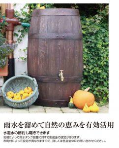 タカショー 雨水タンク バリーク