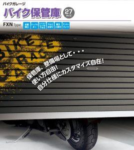 イナバ物置 バイク保管庫 盗難防止オプションの御紹介