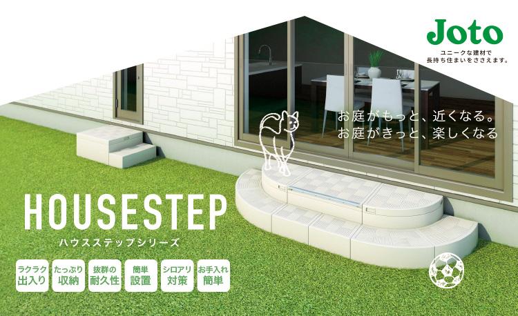【ステップ×収納】おうちとお庭の架け橋HOUSE STEP